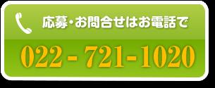 応募・お問い合わせはお電話で 022-721-1020