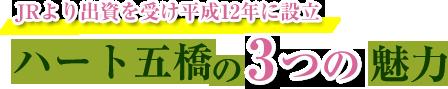 JRより出資を受け平成12年に設立 ハート五橋の3つの魅力
